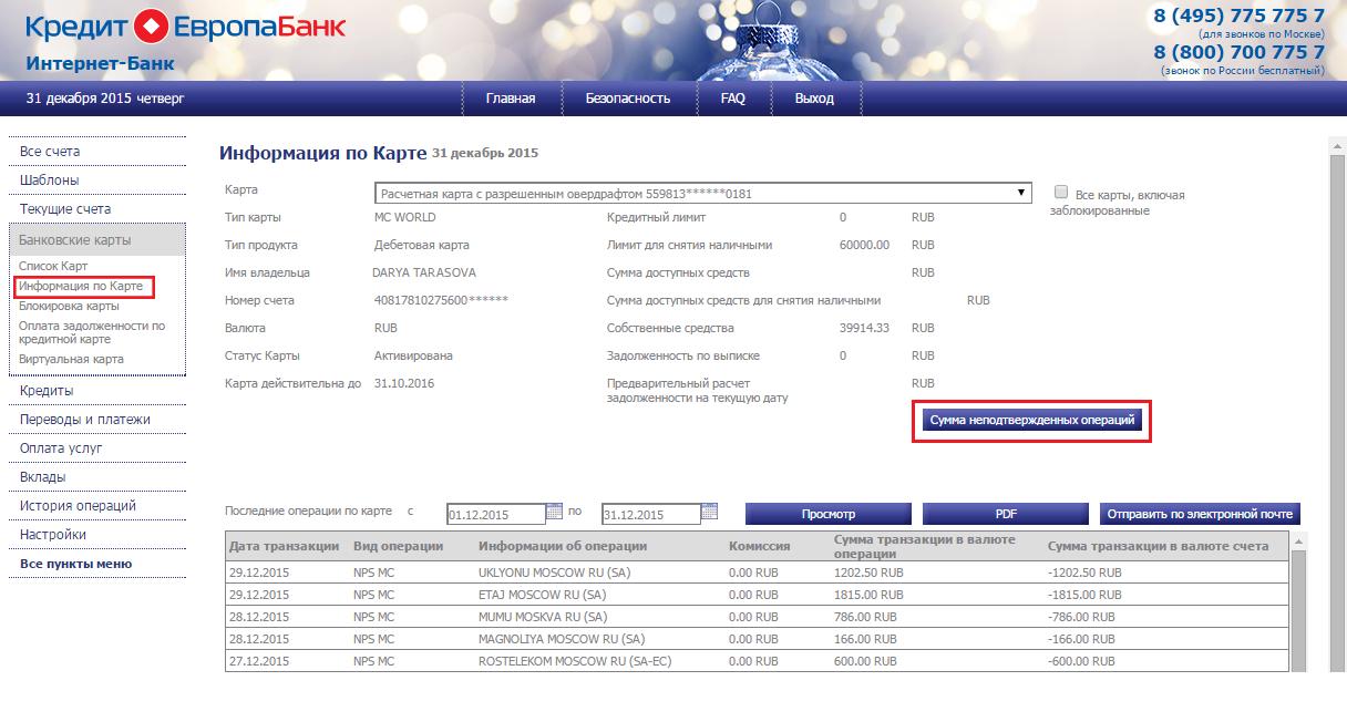 кредит европа банк телефон интернет банк займ на карту маэстро мгновенно без отказа