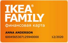 Финансовая карта IKEA FAMILY