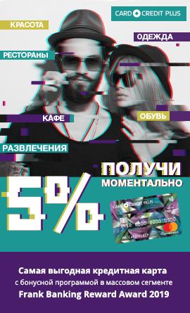 Кредитная карта онлайн заявка с доставкой на дом москва