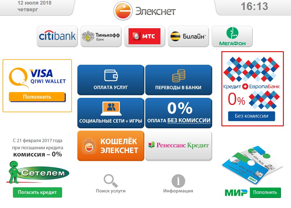 кредит европа банк вклады отзывы вкладчиков банк восточный оплатить кредит онлайн по номеру договора без комиссии