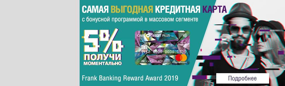 card to card кредит европа сбербанк онлайн кредитный калькулятор потребительский кредит частным